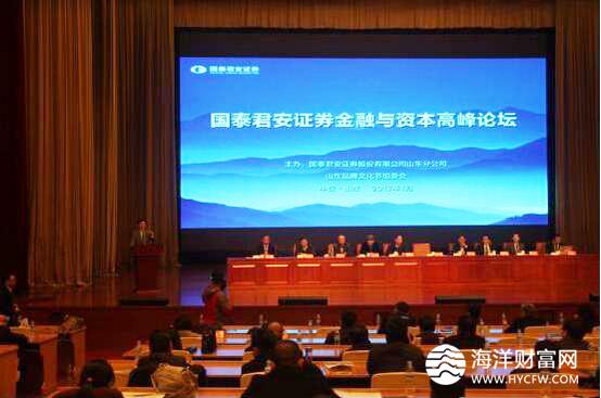 第八届山东品牌文化节高峰论坛在济举行