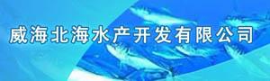 威海北海水产