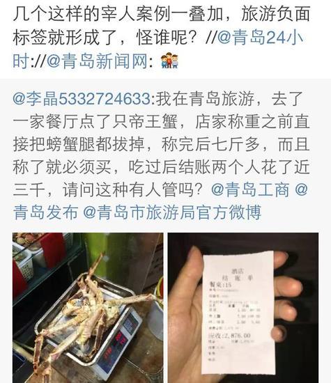 比如从这张图看,被宰的李先生在发微博时@青岛工商、青岛发布和青岛市旅游局官方微博。