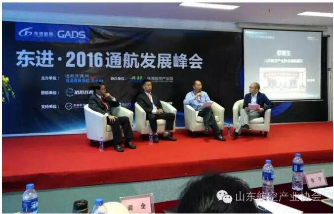 2016通航發展峰會在珠海召開