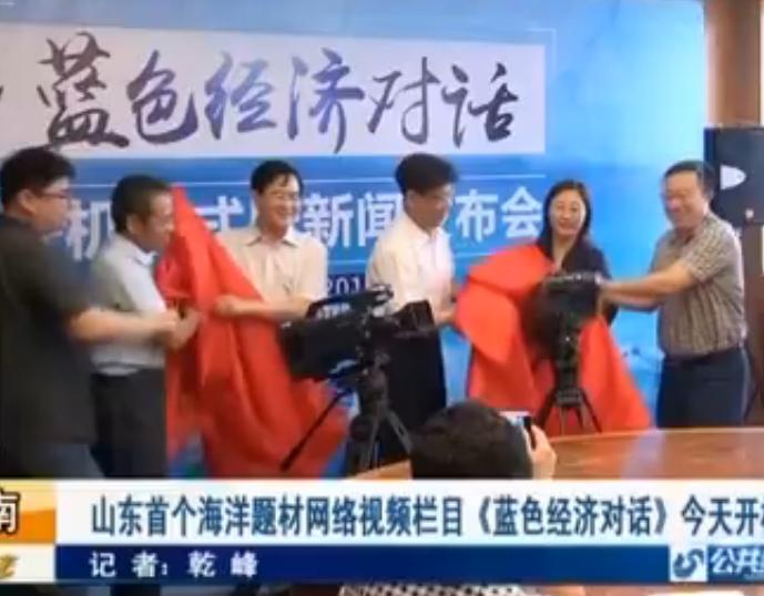 济南:山东首个海洋题材网络视频栏目《蓝色经济对话》08月02日开机