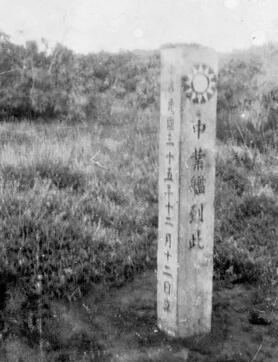 70年前中国收复南沙西沙群岛