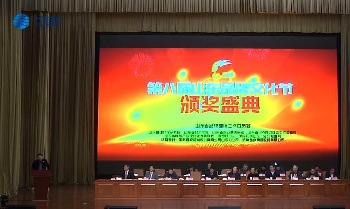 华国中主席在八届山东品牌文化节上演讲品牌文化内涵