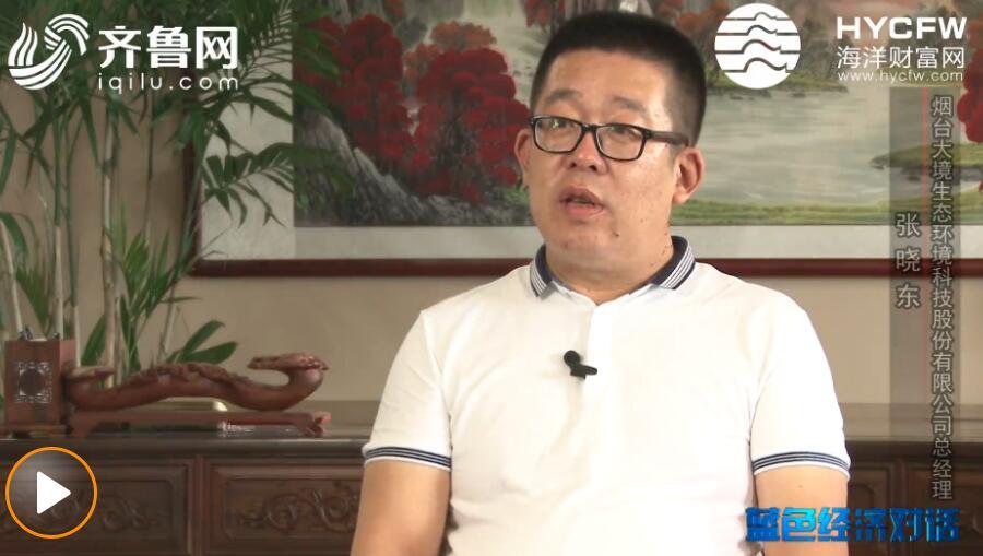 专访烟台大境生态环境科技股份有限公司总经理张晓东