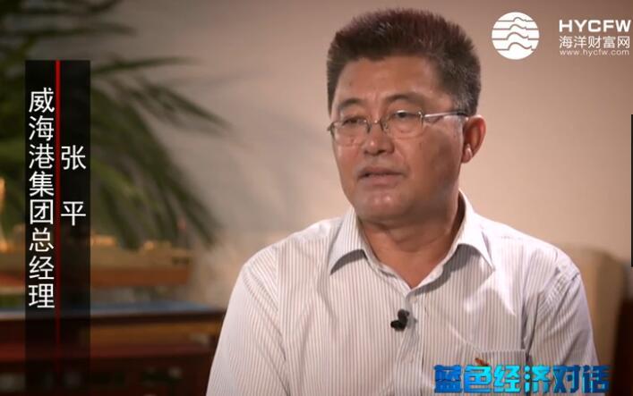 专访威海港集团总经理张平