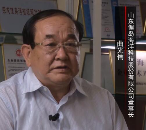 专访山东俚岛海洋科技股份有限公司董事长曲光伟