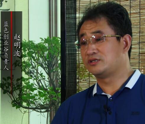专访威海蓝色经济研究院院长赵明波