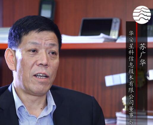 专访华安星科(北京)信息技术有限公司董事长苏广华