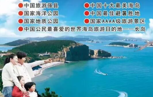 长岛景区宣传片震撼来袭,带你领略世界海岛旅游目的地的壮丽美景~