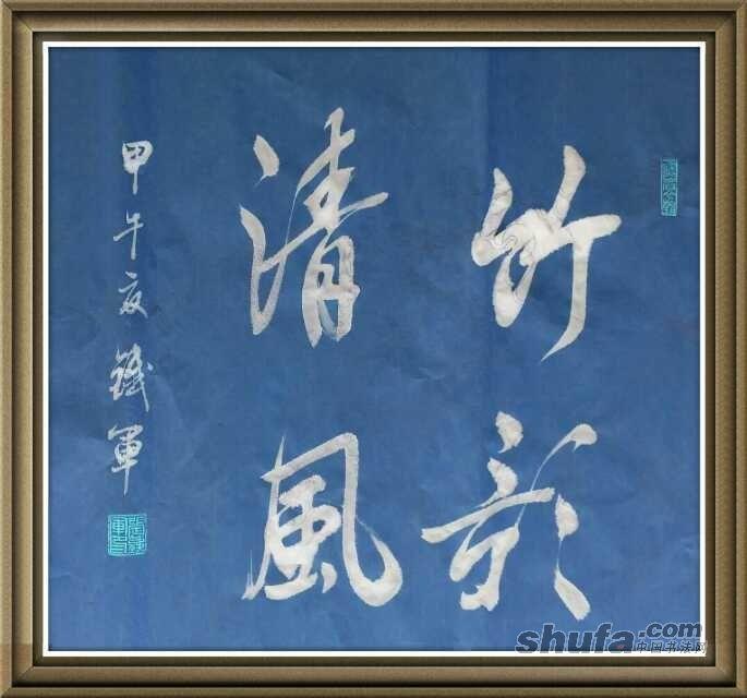 張鐵軍作品--竹影清風
