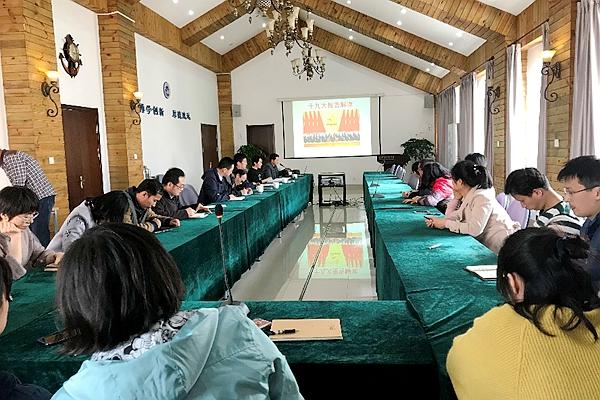 党委委员王广策为实验海洋生物学重点实验室第一党支部做十九大精神专题报告