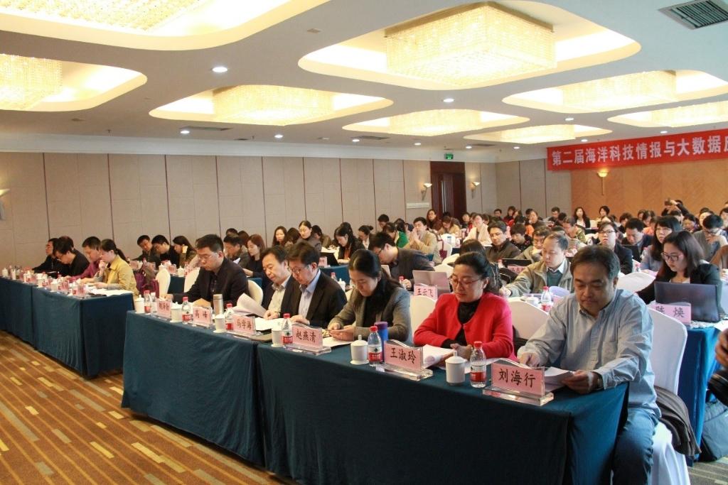 第二屆海洋科技情報與大數據應用模式研討會在青召開