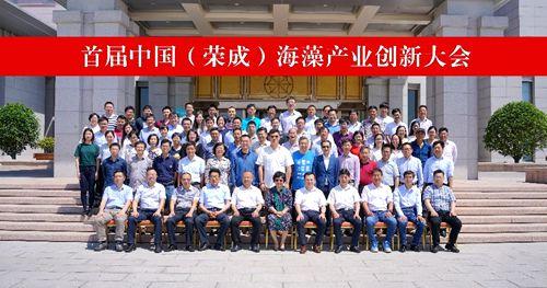 首届中国(荣成)海藻产业创新大会召开