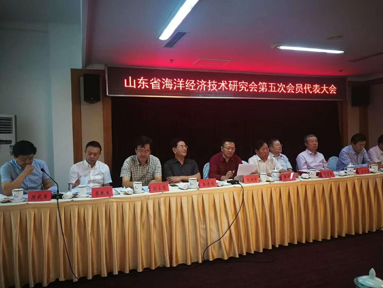 山東省海洋經濟技術研究會第五次會員代表大會在青島召開