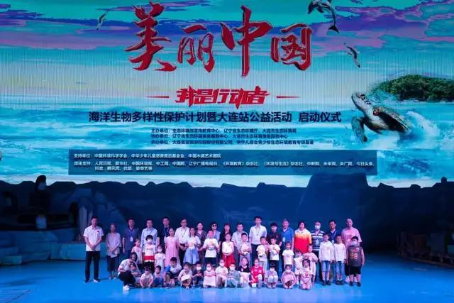 """""""美丽中国 我是行动者"""" 海洋生物多样性保护公益活动在大连启动"""
