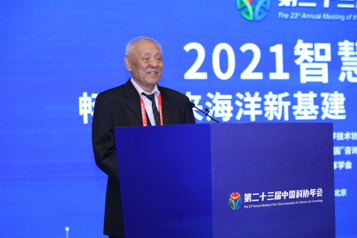 2021智慧海洋论坛在北京举办