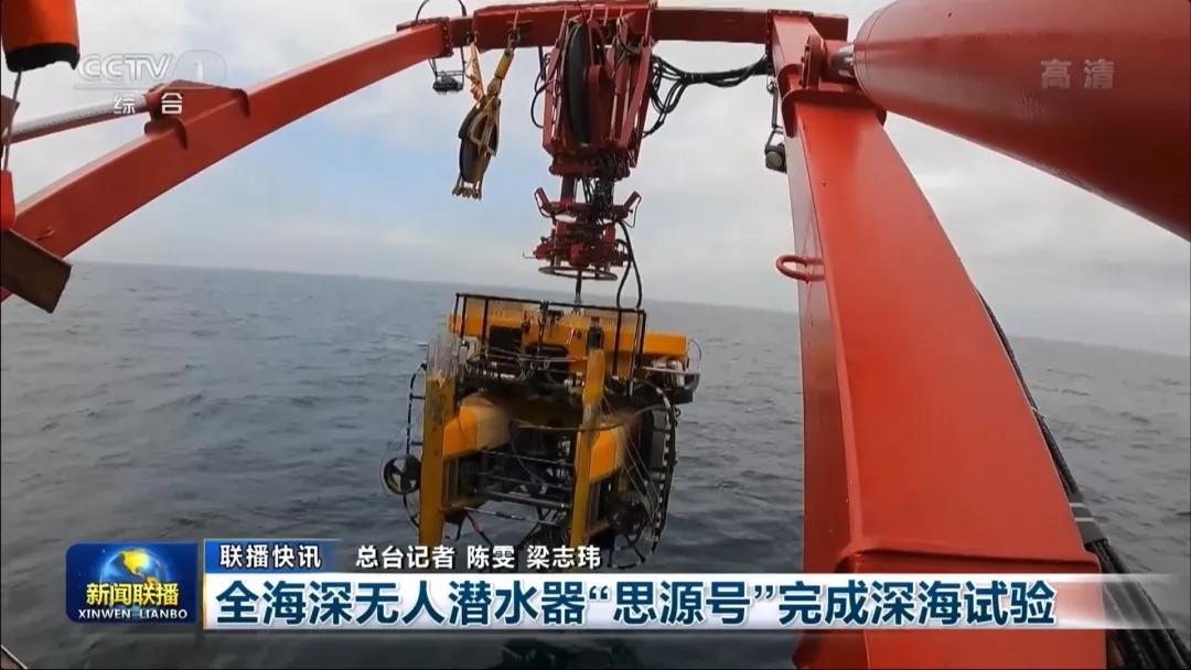 """最大下潜深度8072米!全海深无人潜水器(ARV)""""思源号""""完成深海试验!"""