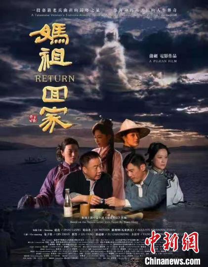 《妈祖回家》在温哥华国际华语电影节斩获三大奖