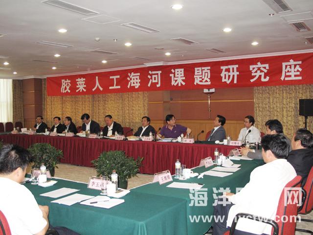 濰坊市召開膠萊人工海河課題研究座談會
