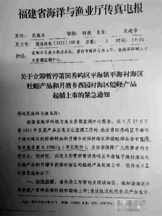 莆田平海牡蛎月塘缢蛏 有毒已禁售
