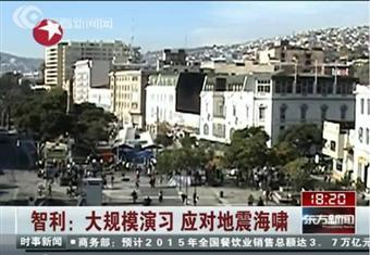 智利:大规模演习 应对地震海啸