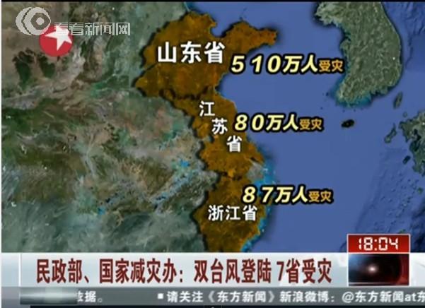 民政部、国家减灾办:双台风登陆 7省受灾