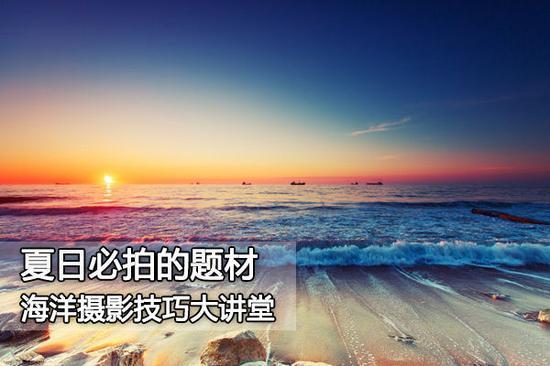 夏日必拍的题材 海洋摄影技巧大讲堂