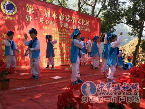 永春第三屆慈孝文化節暨首屆孝親敬老宴在開永媽祖廟舉行