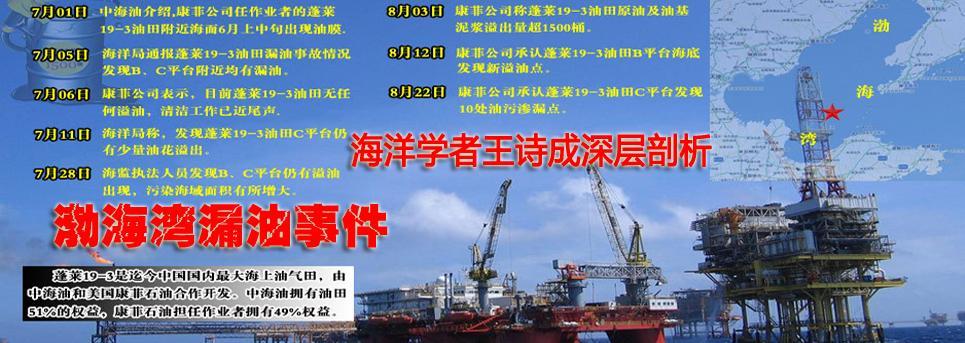 今晚不关机—海洋学者王诗成深层剖析渤海湾漏油事件