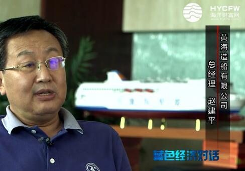 专访:黄海造船有限公司总经理赵建平